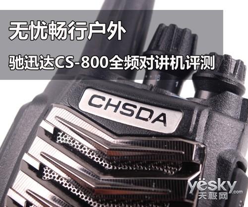 无忧畅行户外 驰迅达CS-800全频对讲机评测
