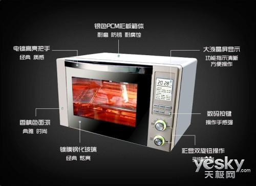 在家烧烤神器 三洋EM-L530R微波炉报1798元