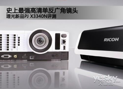 高清单反广角镜头 理光新品PJ X3340N评测