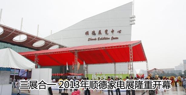 三展合一 2013年顺德家电展隆重开幕