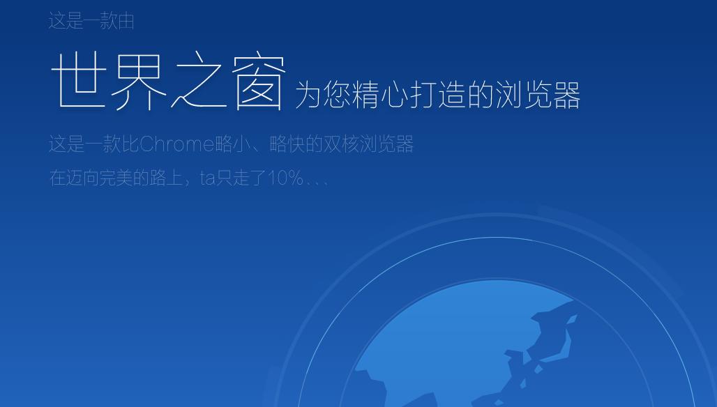 世界之窗浏览器6截图2