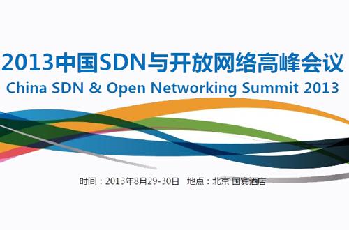 2013中国SDN与开放网络高峰会议将在京举办