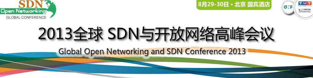 2013全球SDN与开放网络高峰会议专题
