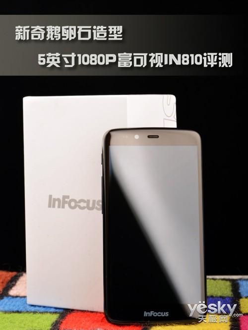新奇鵝卵石造型5英寸1080P富可視IN810評測