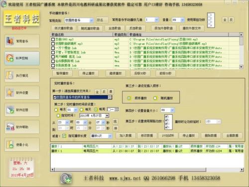 王者校园广播系统截图1