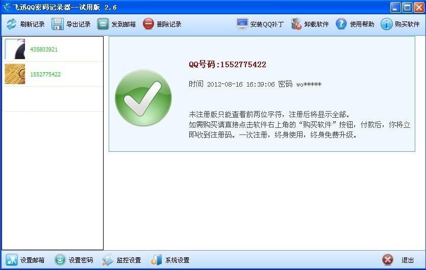 飞迅QQ密码记录器(远程邮箱版)截图1