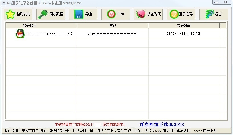 雨辰QQ密码记录器截图1