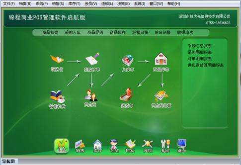 锦程商业POS系列软件截图1
