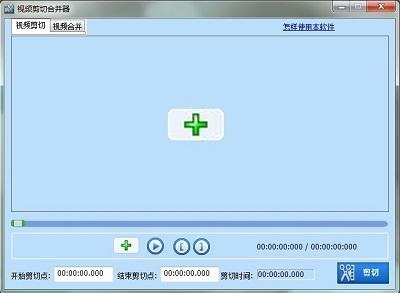 视频剪切合并器截图1