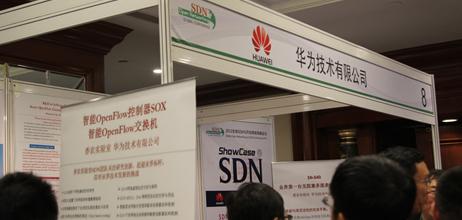 H3C出席2013SDN开放网络高峰会议