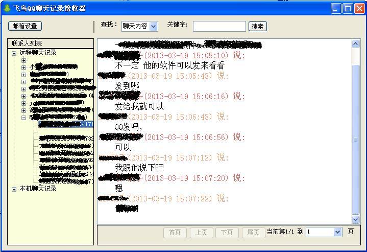 飞鸟QQ聊天记录查看器截图1
