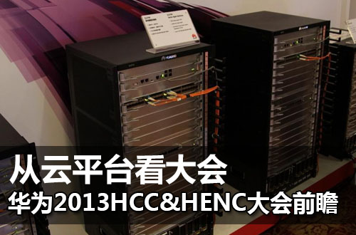 从云平台看大会 华为2013HCC&HENC大会前