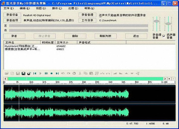 MP3剪切器截图1