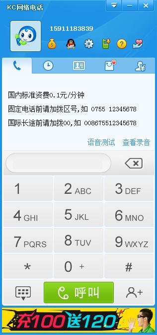 KC网络电话截图4