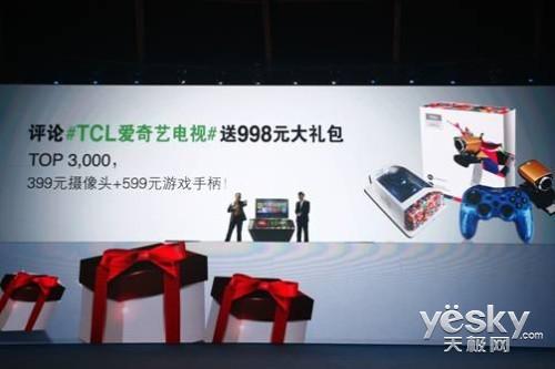 TCL爱奇艺电视发布 TV+开创互联网化新模式