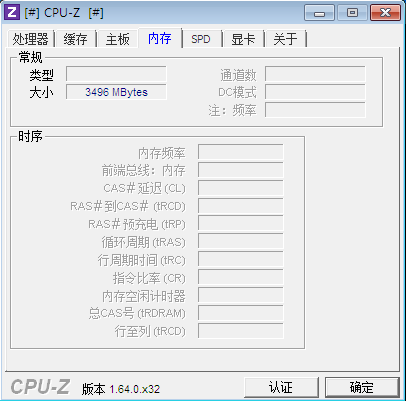 Cpu-Z截图2