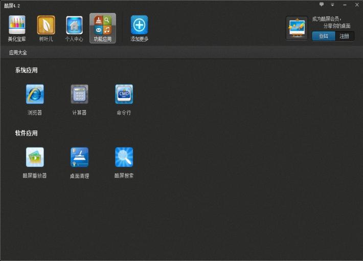 酷屏(桌面美化软件)截图3