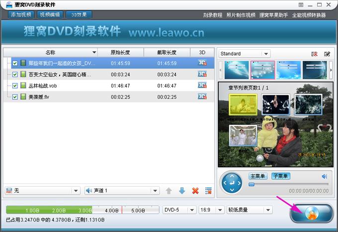 狸窝DVD刻录软件截图4