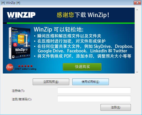 WinZip截图4