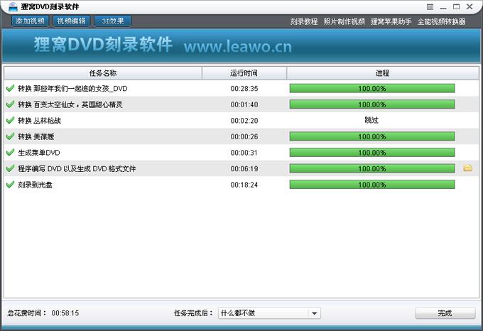 狸窝DVD刻录软件截图2