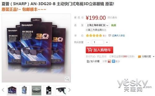 夏普AN-3DG20-B 3D眼镜 新老机型全兼容