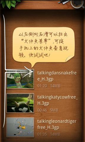 手机QQ影音截图4