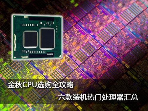 金秋CPU选购全攻略 六款装机热门处理器汇总