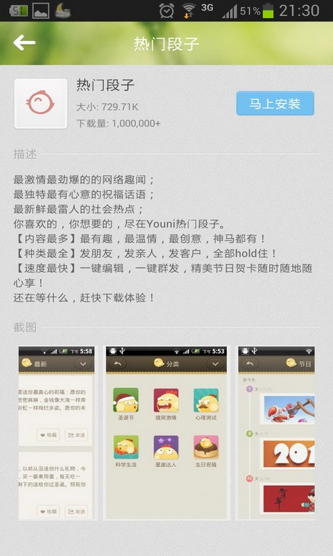 Youni短信截图4