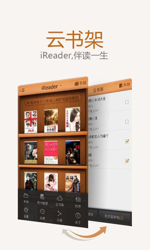 iReader截图3