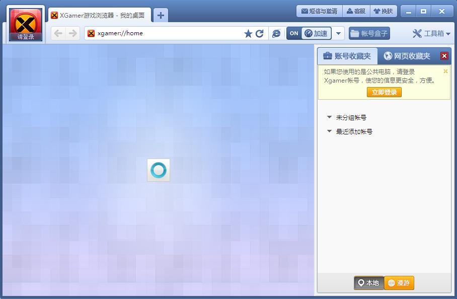 Xgamer网页游戏浏览器截图3