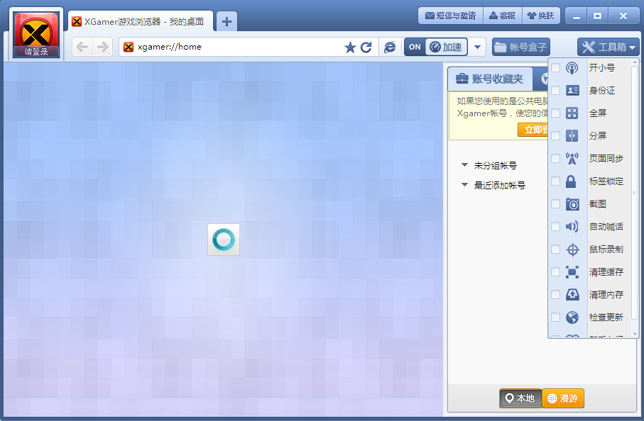Xgamer网页游戏浏览器截图2