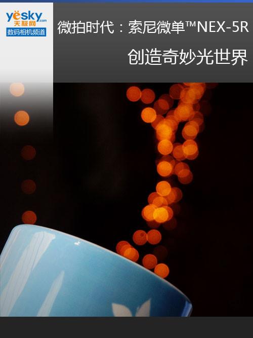微拍时代:索尼微单™NEX-5R创造奇妙光世界