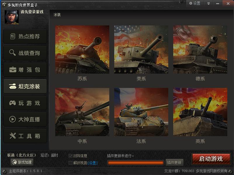 多玩坦克世界盒子截图2