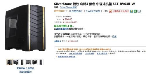 游戏玩家首选精致机箱 银欣乌鸦3只要990元
