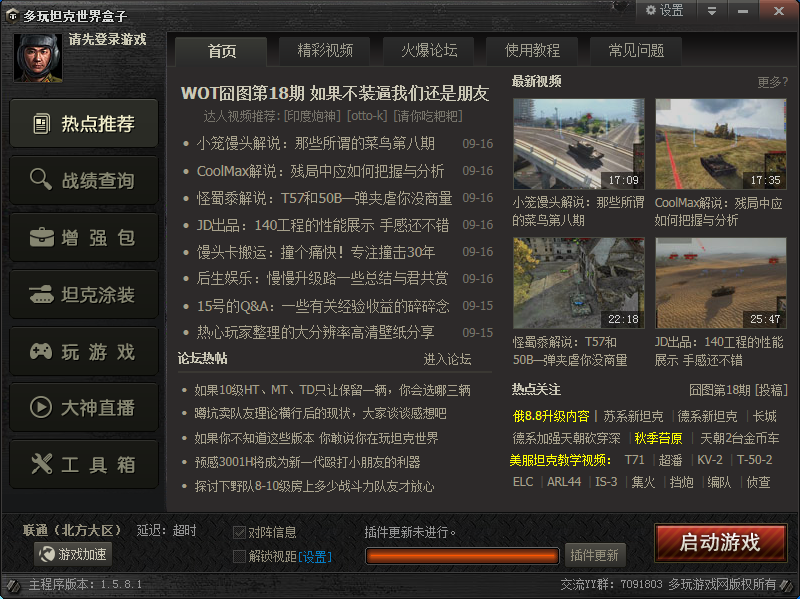 多玩坦克世界盒子截图4