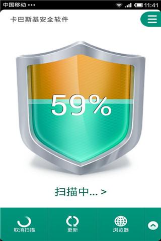 卡巴斯基安全软件安卓版截图4