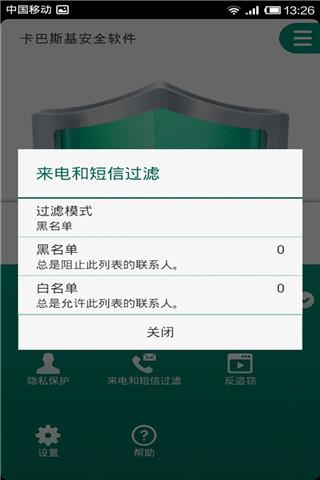 卡巴斯基安全软件安卓版截图2