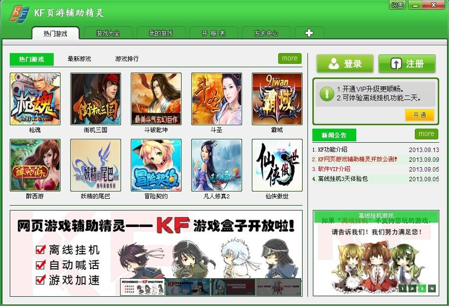 KF网页游戏辅助精灵截图1