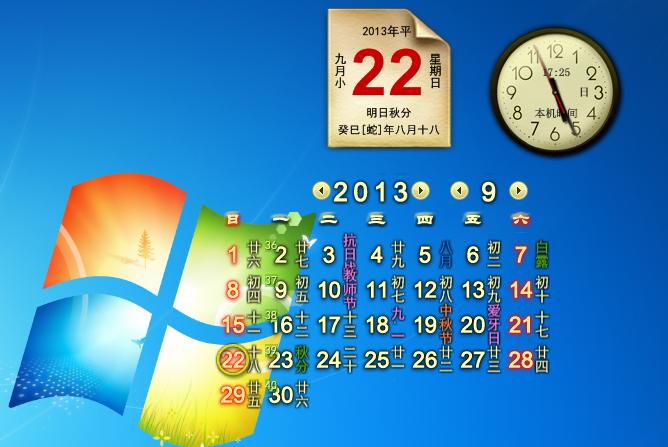 飞雪桌面日历 绿色版截图2
