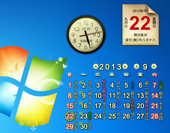 飞雪桌面日历 绿色版截图1