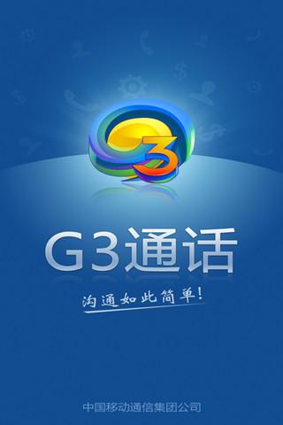 G3通话截图1