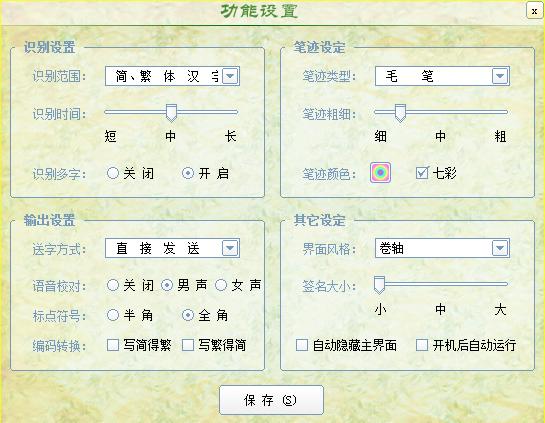 兰亭万用手写板驱动程序截图2