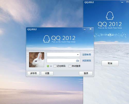 QQ2012截图3