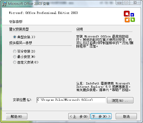 Microsoft Office 2003 Service Pack 3(SP3)截图1