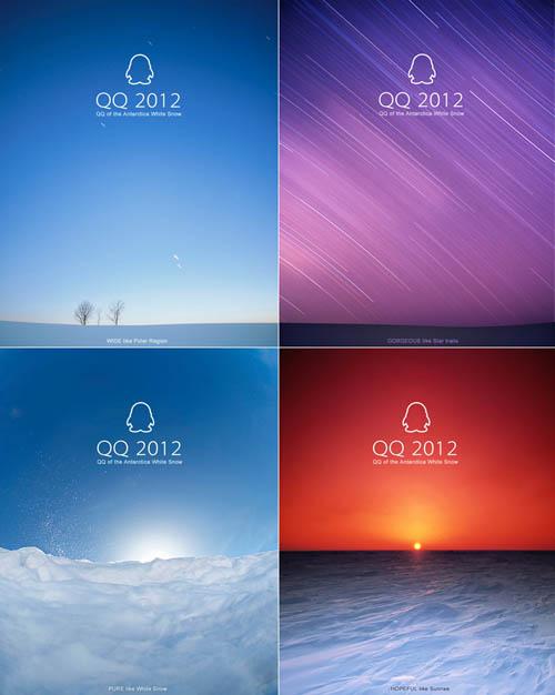 QQ2012截图2