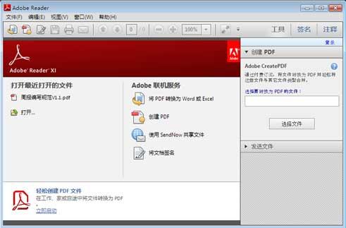Adobe Reader截图3