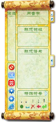 兰亭万用手写板驱动程序截图3