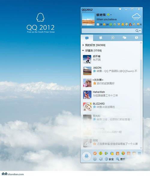 QQ2012截图1