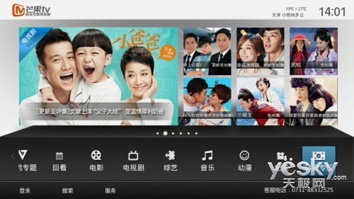 """三星Smart TV联手和丰 送剧迷""""双节大餐"""""""