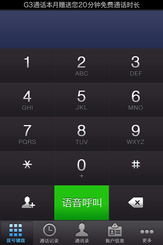 G3通话 for iPhone截图1